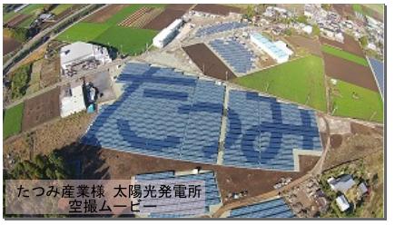 当社が協力させて頂きました!太陽光発電所です!
